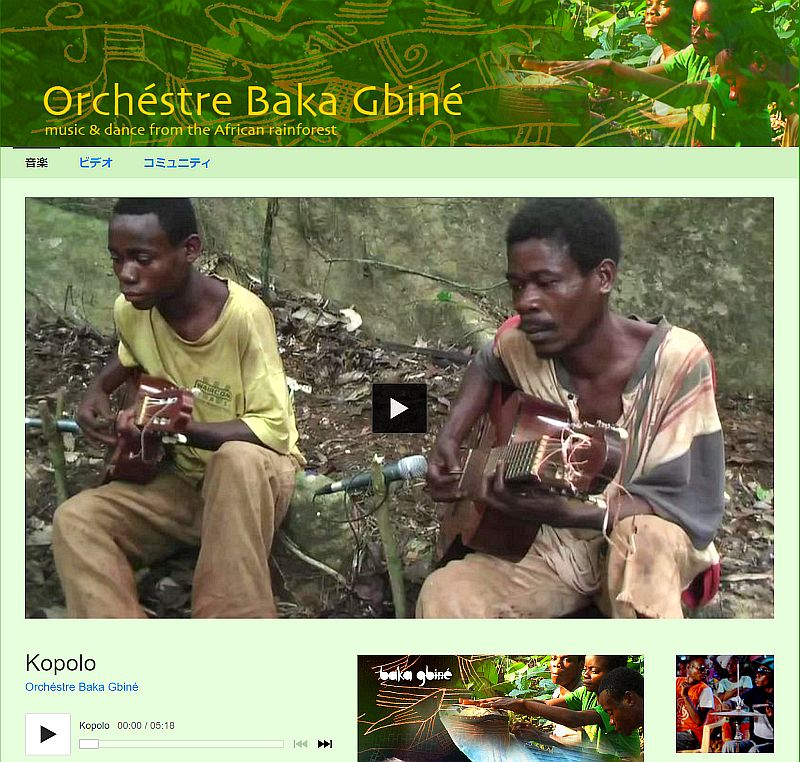 Orchestre_Baka_Gbine website